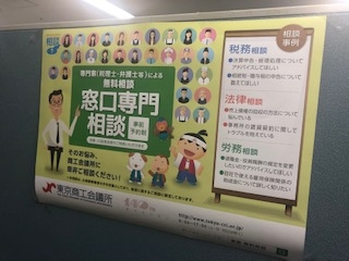 東京商工会議所台東支部「窓口専門相談」