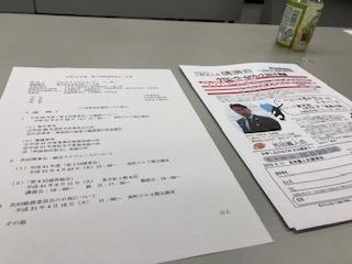 上野法人会第3回総務委員会