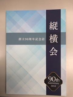 法友3部縦横会90周年記念誌