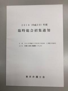 東京弁護士会2018年度臨時総会