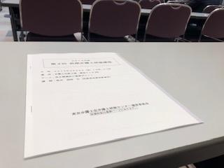 東京弁護士会「改正債権法の重要ポイント」