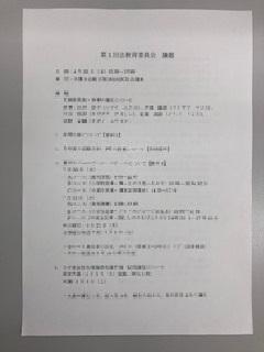 東京弁護士会第1回法教育委員会
