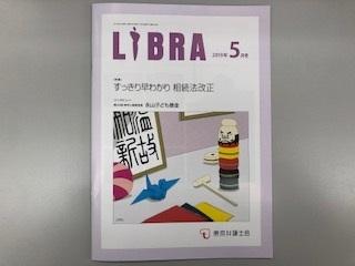 東京弁護士会会報誌「LIBRA」掲載