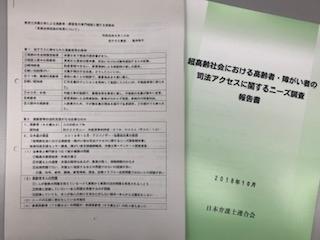 東京弁護士会「法テラス高齢者・障害者専門相談に関する研修会」