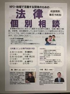 台東区社会福祉協議会「専門相談」