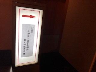 上野法人会青年部会第8回報告会