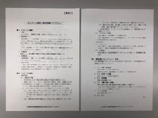 東京弁護士会法教育委員会ガイダンス