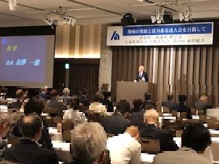 上野法人会第8回通常総会