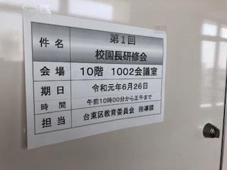 台東区校園長会研修会