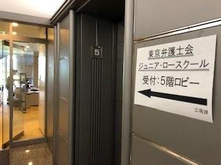 東京弁護士会「夏休みジュニア・ロースクール2019」