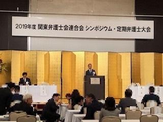 2019年度関弁連定期弁護士大会