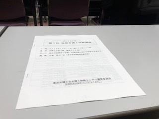 東京弁護士会「面会交流調停の実務」