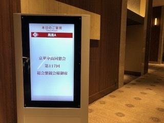京華中高同窓会第117回総会・懇親会