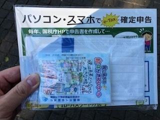上野法人会「税を考える週間」税務広報活動