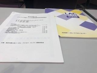 東京弁護士会「2020年度LAC名簿登録希望者研修会」