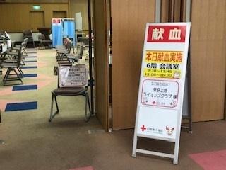 上野ライオンズクラブの献血ボランティア活動~朝日信用金庫西町支店~