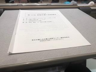 東京弁護士会「成年後見申立の実務」