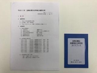 平成30年板橋法曹会定時総会