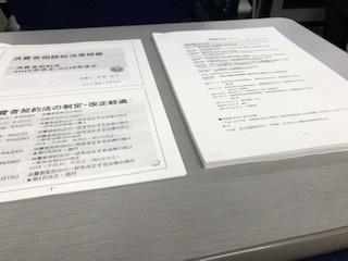 東京弁護士会「消費者相談担当研修会『消費者契約法・割賦販売法』」
