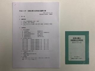 平成29年板橋法曹会定時総会