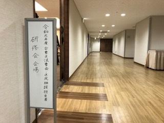 台東区法曹会「区民相談担当者研修会」