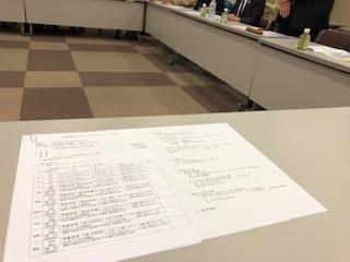 上野法人会青年部会第5回役員会