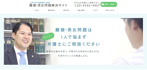 「離婚・男女問題解決サイト」
