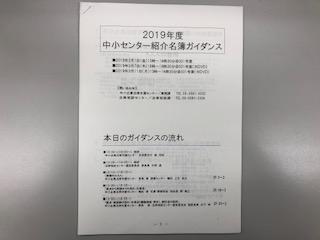 2019年度中小センター紹介名簿ガイダンス