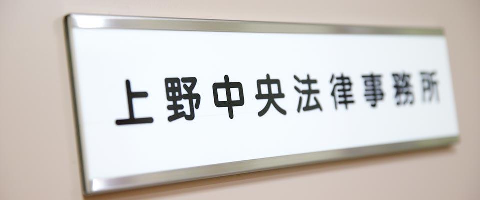 上野中央法律事務所